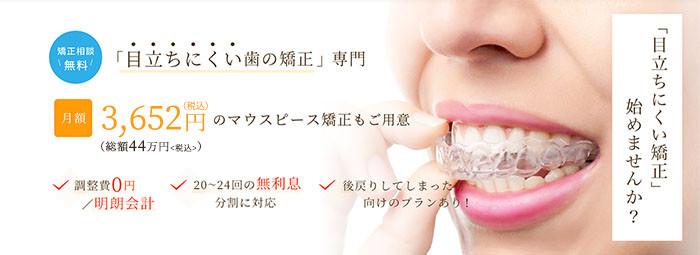 目立ちにくい歯の矯正専門