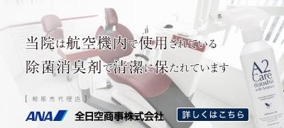 当院は航空機内で使用されている除菌消臭剤で清潔に保たれています